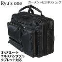 ビジネスバッグ メンズ 大容量 出張 ガーメントバッグ [10-2502] 2way ブリーフケース ガーメントケース スーツカバー付ビジネスバッグ…