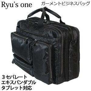 ビジネスバッグ メンズ 大容量 出張 ガーメントバッグ [10-2502] 2way ブリーフケース ガーメントケース スーツカバー付ビジネスバッグ Ryu's one リューズワン 大容量 タブレット対応 PC収納マチ