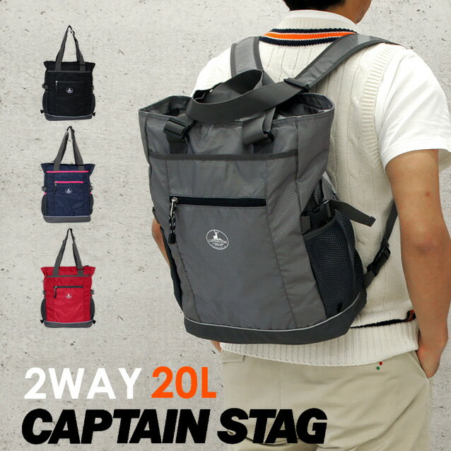CAPTAIN STAG(キャプテンスタッグ)2WAY トートバッグ[121800]トートバッグ 2way バッグ リュック リュックサック ショルダーバッグ 斜めがけバッグ/2wayバッグ/リュック 2way/トートバッグ/リュック/2way/メンズ レディース ユニセックス