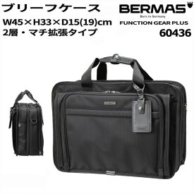 ブリーフケース/BERMAS(バーマス) 2層式 エキスパンダブル 2WAY ブリーフケース W45cm/【60436】ビジネスバッグ ショルダーバッグ PCバッグ 通勤 出張 メンズバッグ 通勤カバン 書類かばん ギフト