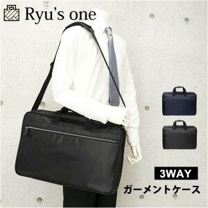 ガーメントバッグ メンズ レディース 3way/Ryu's One(リューズワン) ADシリーズ 3WAY ガーメントケース スーツカバー リュック [10-2504] a3 キャリーバー通しスーツカバー 持ち運び スーツ バッグ ス
