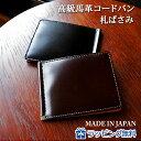 二つ折り財布/日本製 コードバン 札ばさみ マネークリップ 高級馬革 小銭入れなし 送料無料 【ly1004】コードバン/cordovan/馬革 二つ…