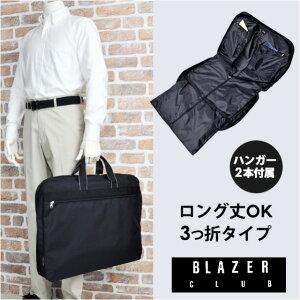 ガーメントバッグ 三つ折りタイプ [13069] メンズ レディース ツーリストバッグ ハンガーバッグ スーツ 収納 バッグ ハンガー付きバッグ スーツ入れ スーツ 入れる/【服 持ち運び】