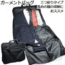 ガーメントバッグ メンズ キャリーバー通し/ブレザークラブ 2WAY ガーメントケース スーツカバー [13058] 人気 スーツカバー 持ち運び …