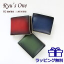 二つ折り財布 メンズ レディース 本革 [15-4003] Ryu's One リューズワン 牛革 グラデーション 二つ折り財布 ryus one サイフ ウォレッ…