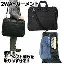 ガーメントバッグ メンズ レディース/2way ガーメントケース[3y71] ツーリストバッグ/ハンガー付バッグ/スーツ 洋服 衣類 衣装 収納 バ…