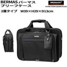ブリーフケース/BERMAS(バーマス) 2層式 2WAY ブリーフケース W39cm/【60432】ビジネスバッグ ショルダーバッグ PCバッグ 通勤 出張 メンズバッグ 通勤カバン 書類かばん ギフト