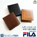 二つ折り財布/FILA(フィラ)二つ折り財布 定期入れ付 エフツーシリーズ 水牛革 【61fl23】 札入れ 財布 二つ折財布 パスケース 革 …