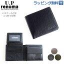 【61r585】 U.P renoma (ユーピーレノマ) 牛革 パスケース付き 二つ折り財布 本革/レノマ メンズ レディース 財布 二つ折り ブランド …