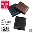 二つ折り財布/ENRICO COVERI(エンリコ コベリ)二つ折り財布 オブリガートシリーズ 牛革(イタリアンベリー) 【ecm043】 札入れ 財布 …