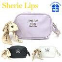 ショルダーバッグ 小学生 女の子[lsf-511]Sherie Lips シェリーリップス スカーフシリーズ ファスナー付きショルダー…