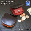 コインケース コードバン/日本製 コードバン 小銭入れ 高級馬革 ボックス型/【ly1003】コードバン/cordovan/馬革 コインケース メンズ…