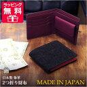 二つ折り財布/ 象革 日本製 二つ折り財布 LIBERO [ly1103]メンズ 二つ折り財布/男性用 紳士用 本革 エレファントレザー 財布 さいふ …