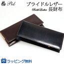 【pig1007】P.I.D(ピー・アイ・ディー)Albida(アルビダ)シリーズ ブライドルレザー かぶせ長財布/二つ折り長財布 かぶせタイプ かぶ…