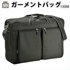 ビジネスバッグ メンズ 大容量 出張ガーメントバッグ [13068] 多機能 ビジネスバッグ ガーメントケース スーツカバー付き ブリーフケース 2way ショルダーベルト付 ツーリストバッグ ハンガー