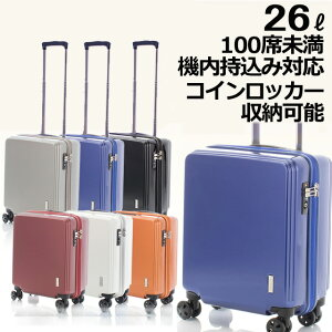 キャリーケース スーツケース キャリーバッグ 機内持込 4輪 sサイズ【74-20230】軽量HIDEO WAKAMATSU ヒデオワカマツ アクタス100 ファスナー式スーツケース Sサイズ コインロッカー 小型 ダブル車