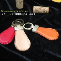 キーホルダー靴べら靴ベラ携帯シューホーンメンズおしゃれ革