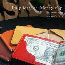 イタリーレザーマネークリップ&カードケース 上品に決める二つ折り財布 マネークリップ。【2つ折り】【財布】【マ…