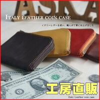 【コインケース】【財布】