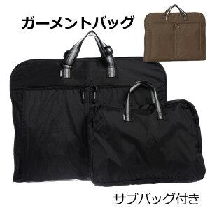 ガーメントバッグ 女性用 CHARMISS CORON(シャルミス) サブバッグ付き ガーメントバッグ 02-5256 ガーメント ガーメントケース レディース メンズ スーツカバー 持ち運び おすすめ 人気 軽量 出
