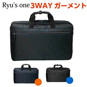 スーツカバー 持ち運び Ryu's One(リューズワン)ADシリーズ 3WAY ガーメントケース 10-2504 ガーメント レディース メンズ おすすめ 人気 軽量 出張 旅行 冠婚葬祭 礼服 ビジネス ブラック ネイビ