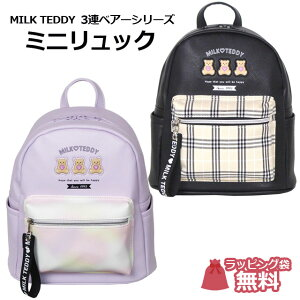 【ラッピング袋無料】ミニリュック 女の子 小学生 おしゃれ MILK TEDDY 3連ベアー ミニDパック slf-613 高学年 女子 リュック 小学生 低学年 キッズ 子供 かわいい 韓国 バッグ オルチャン 黒 紫 チ