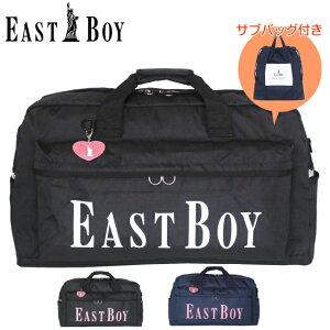 ボストンバッグ 修学旅行 小学生 EAST BOY イーストボーイ ヴィヴィ ボストン 巾着付き 42L eba19 中学生 女の子 高校生 女子高生 かわいい 可愛い 黒 紺 ブラック ネイビー ビッグロゴ おしゃれ