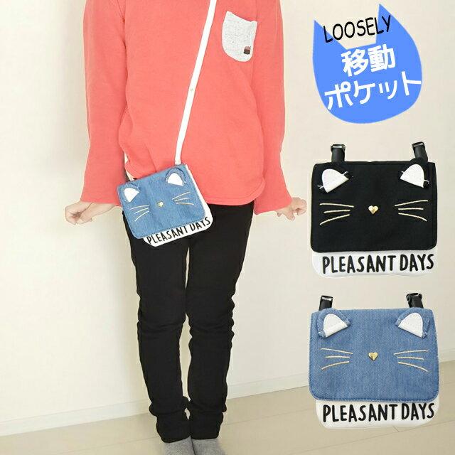ポケット ポーチ 女の子 LOOSELY ルーズリィ ネコフェイス フラットショルダー wew-530 移動ポケット ポシェット キッズ 小学生 女の子 誕生日プレゼント かわいい クリップ ショルダー ポーチ 移動 ねこ ブルー 黒 猫 ネコ耳