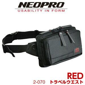 ウエストバッグ メンズ NEOPRO(ネオプロ) トラベルウエスト 2-070 バッグ 小物 メンズバッグ ボディバッグ ウエストポーチ ヒップバッグ ボディーバッグ 斜め掛け おしゃれ 人気 男性用 黒 ブラ