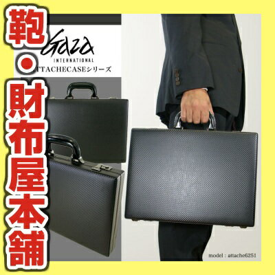 アタッシュケース メンズ ビジネスバッグ GAZA ガザ ATTACHECASE アタッシュ 合成皮革 アタッシュケース A4 ヨコ型 日本製 バッグ メンズバッグ ブランド プレゼント ランキング ギフト 青木鞄