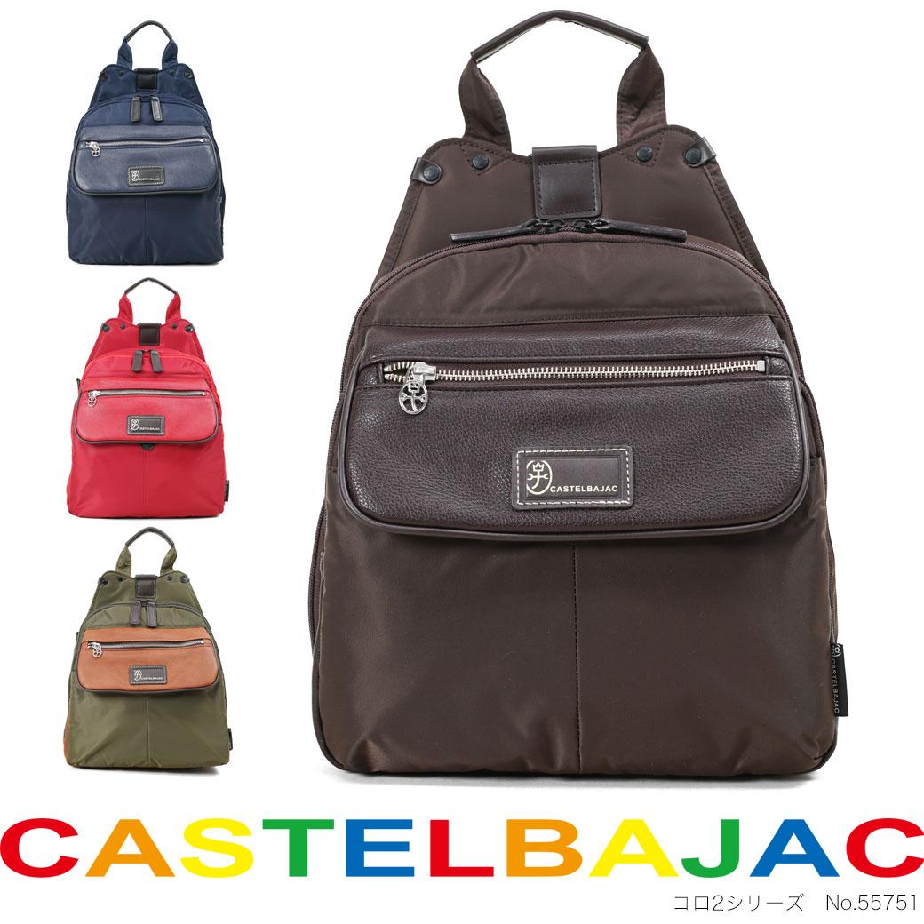 リュック バックパック CASTELBAJAC カステルバジャック コロ2シリーズ ナイロン系 リュック 軽量 小さめ メンズバッグ メンズ ブランド プレゼント ランキング ギフト通学リュック 通勤リュック 通学 通勤 通勤バッグ