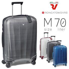 超軽量 スーツケース キャリーケース キャリーバッグ メンズ RONCATO ロンカート We Are ウィアー 旅行 出張 海外旅行 70L Mサイズ ハード ファスナータイプ 縦型 TSAロック 4輪 軽量 メンズバッグ 父の日 (5952)