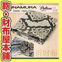 【送料無料】 二つ折り財布 メンズ SUNAMURA スナムラ ヘビ革シリーズ 二つ折り 折りたたみ 本革 パイソンレザー(ヘ…