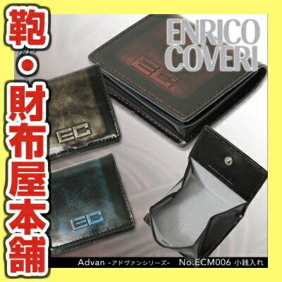 コインケース メンズ ENRICO COVERI エンリコ・コベリ ADVAN アドヴァン 財布 本革 牛革 BOX型小銭入れ ブランド プレゼント ランキング ギフト