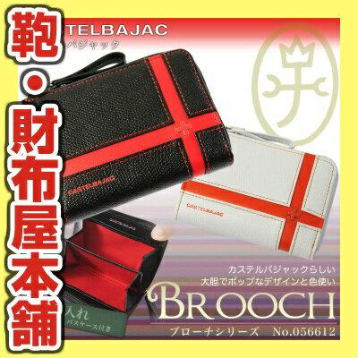 コインケース メンズ CASTELBAJAC カステルバジャック Brooch ブローチ 財布 本革 牛革 L字ファスナー ブランド プレゼント ランキング ギフト
