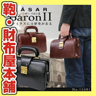 ビジネスバッグ ダレスバッグ メンズCASAR シーザー Baron2 バロン2 本革 牛革 A4未満 横型 軽量 日本製 フォーマル バッグ メンズバッグ ブランド プレゼント ランキング ギフト ミニダレス 通勤バッグ