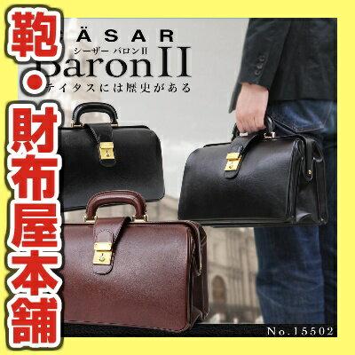 ビジネスバッグ ダレスバッグ メンズCASAR シーザー Baron2 バロン2 本革 牛革 A4未満 横型 マチ厚め 軽量 日本製 バッグ メンズバッグ ブランド プレゼント ランキング ギフト ミニダレス 通勤バッグ
