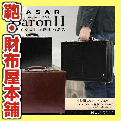アタッシュケース メンズ ビジネスバッグ CASAR シーザー Baron2 バロン2 アタッシュ 本革 牛革 A4未満 横型 日本製 バッグ メンズバッグ ブランド プレゼント ランキング ギフト