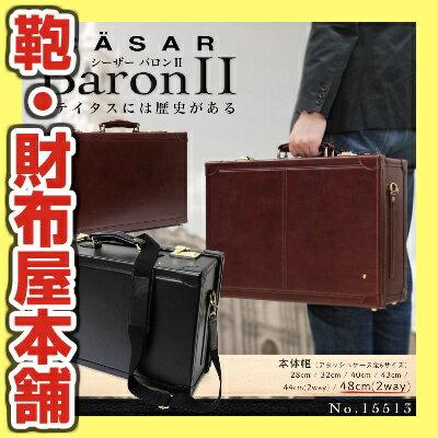 アタッシュケース メンズ ビジネスバッグ CASAR シーザー Baron2 バロン2 アタッシュ 本革 牛革 2WAY B4 横型 ショルダーバッグ ショルダー付 日本製 バッグ メンズバッグ ブランド プレゼント ランキング ギフト 通勤バッグ