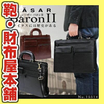 ブリーフケース メンズ ビジネスバッグ CASAR シーザー Baron2 バロン2 本革 牛革 2WAY A4 ショルダーバッグ ショルダー付 日本製 バッグ メンズバッグ ブランド プレゼント ランキング ギフト 通勤バッグ