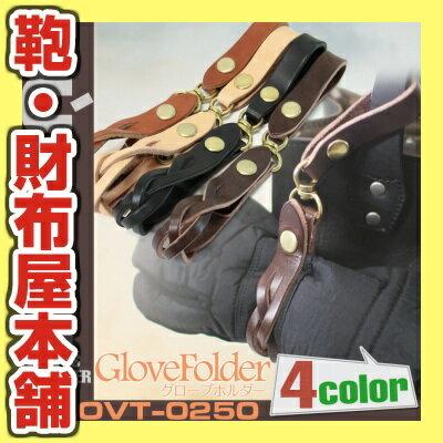 グローブホルダー 手袋 メンズ OUVATU? ウヴァチュ? Buono ヴォーノ 本革 牛革 小物 日本製 小物 ブランド プレゼント ランキング ギフト 父の日