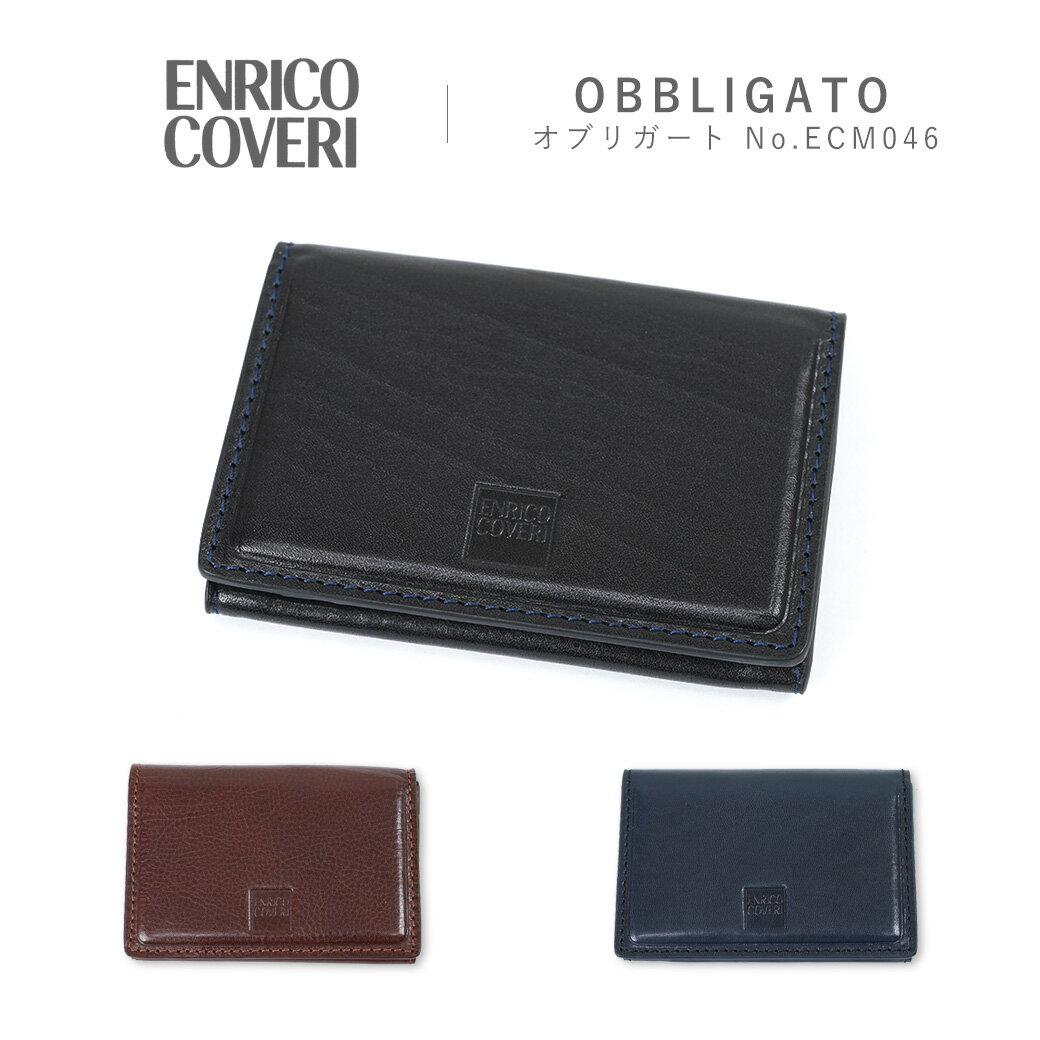 名刺入れ 名刺ケース メンズ ENRICO COVERI エンリコ・コベリ OBBLIGATO オブリガート 本革 ブランド プレゼント ランキング ギフト