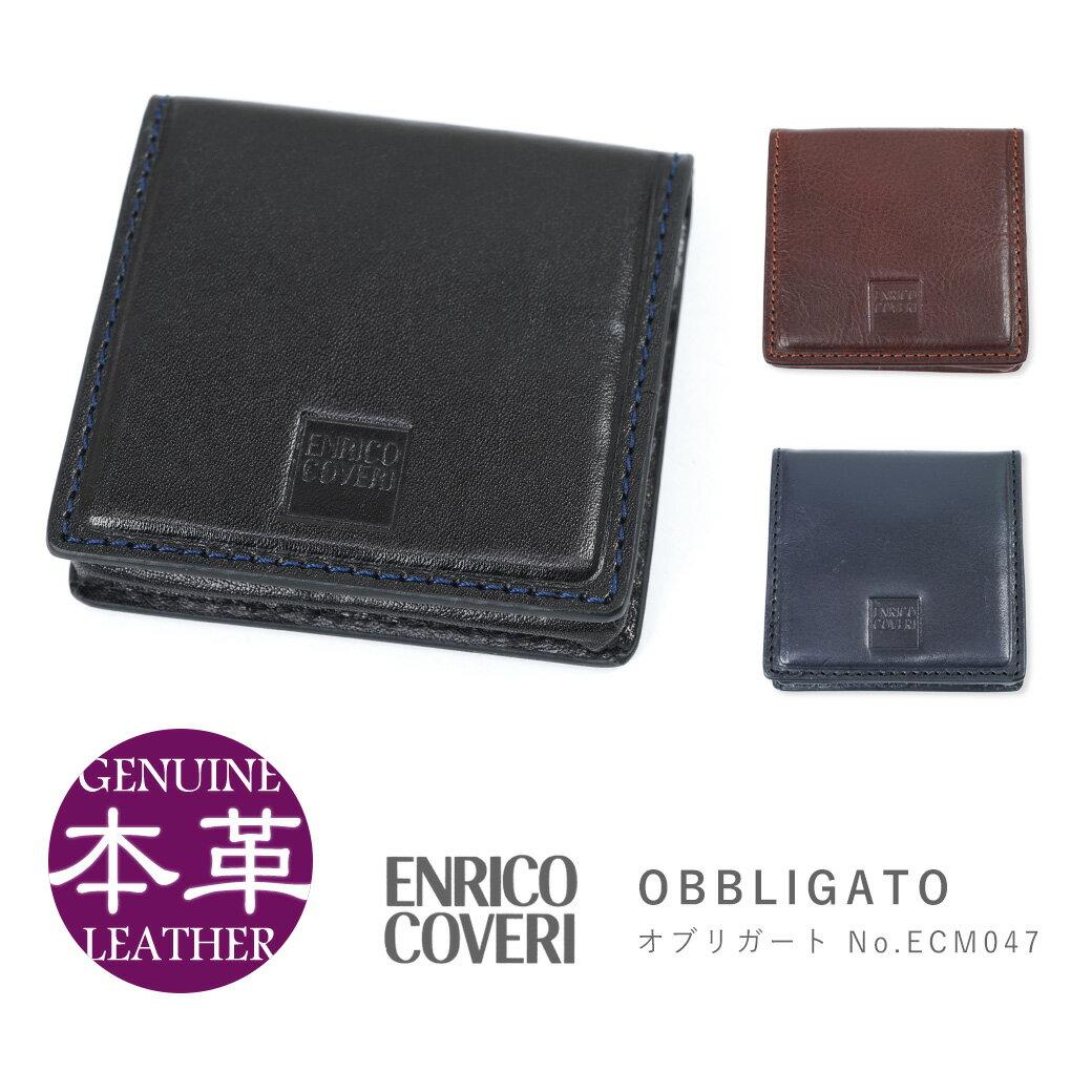 コインケース メンズ ENRICO COVERI OBBLIGATO オブリガート 財布 本革 コインケース ブランド プレゼント ランキング ギフト
