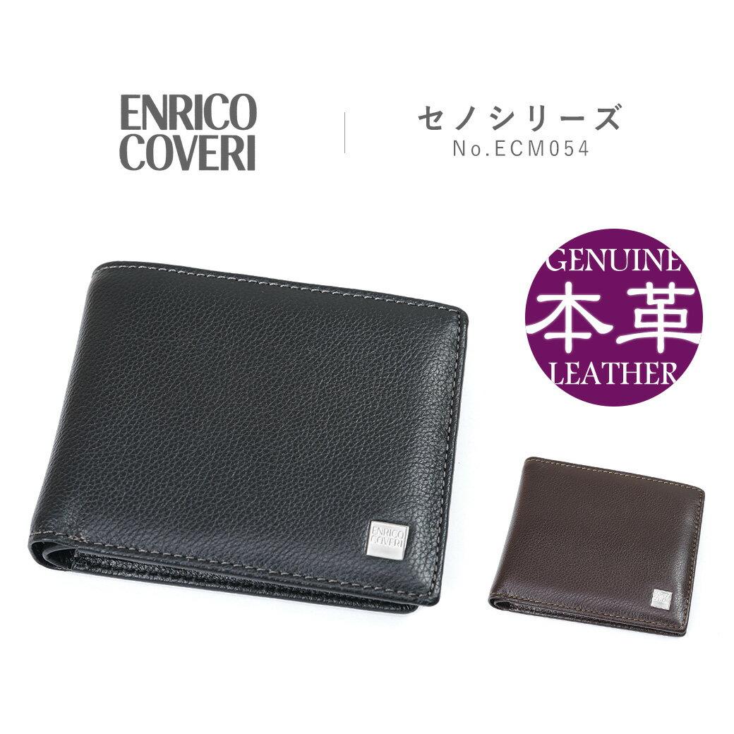 【全商品クーポン配布中】二つ折り財布 メンズ ENRICO COVERI エンリコ・コベリ セノ 二つ折り 折りたたみ 財布 本革 小銭入れなし 小銭入れ無し ブランド プレゼント ランキング ギフト