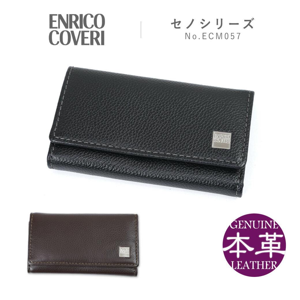 【全商品クーポン配布中】キーケース メンズ ENRICO COVERI 本革 キーケース キーホルダー ブランド プレゼント ランキング ギフト
