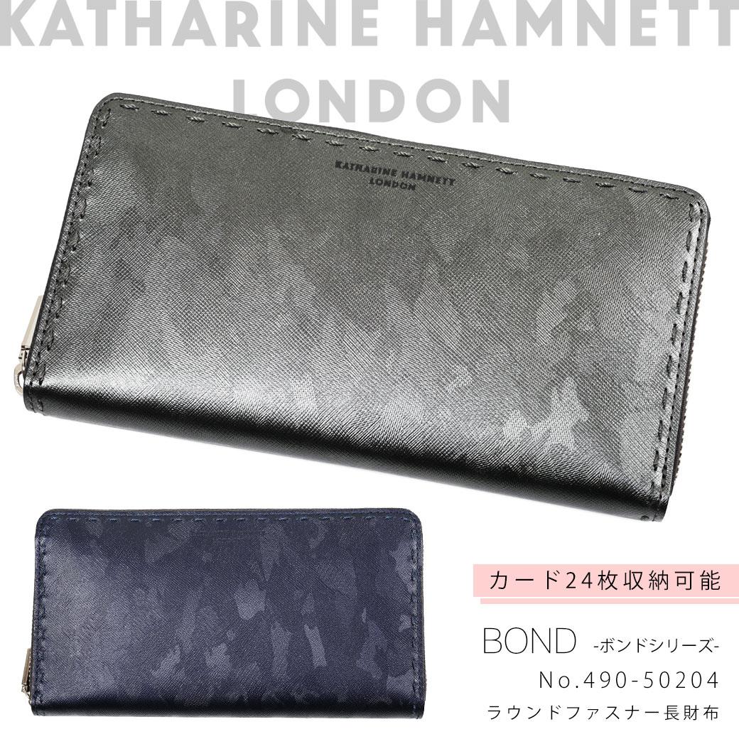 ラウンドファスナー長財布 カード24枚収納 メンズ KATHARINE HAMNETT LONDON キャサリンハムネット ロンドン BOND 長サイフ 財布 本革 迷彩 ブランド プレゼント ランキング ギフト