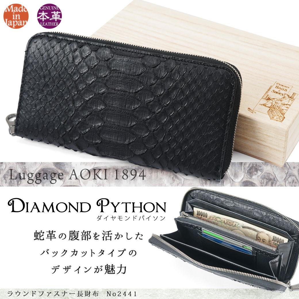 ラウンドファスナー長財布 Luggage AOKI 1894 (ラゲージアオキ1894) Diamond python ダイヤモンドパイソン 2441 ブラック 本革 日本製 青木鞄 財布 小銭入れあり 小銭入れ有り ブランド