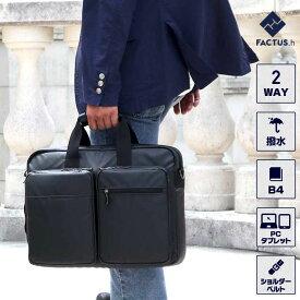 【メーカー価格12018→5980円】 FACTUS.h ファクタスオム ビジネスバッグ メンズ 軽量 ブリーフケース 1680Dポリエステル 2way 撥水 通勤 ノートPC対応 メンズバッグ ブラック B4 fa303 ナイロン 送料無料 business bag men's nylon