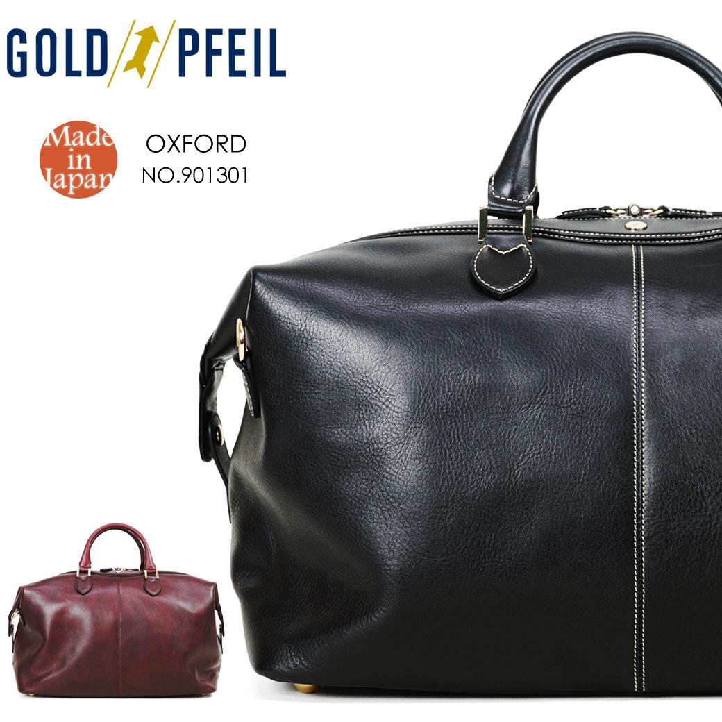 ボストンバッグ ビジネスバッグ メンズ GOLD PFEIL ゴールドファイル オックスフォード 2way 本革 日本製 軽量 シンプル バッグ メンズバッグ ブランド 出張 小旅行 通勤バッグ 901301