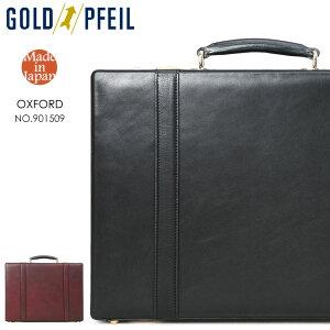 【全商品クーポン配布中】アタッシュケース 革 A4 ビジネスバッグ メンズ GOLD PFEIL ゴールドファイル オックスフォード 本革 レザー 日本製 ダイヤルロック シンプル バッグ メンズバッグ 通